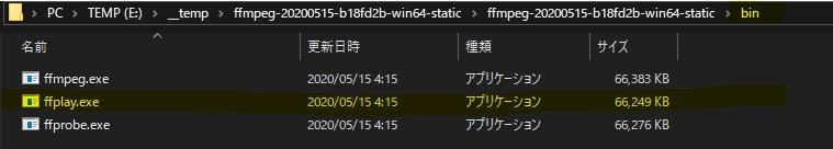 ffmpeg_展開