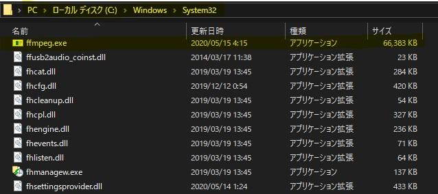 ffmpeg_設定
