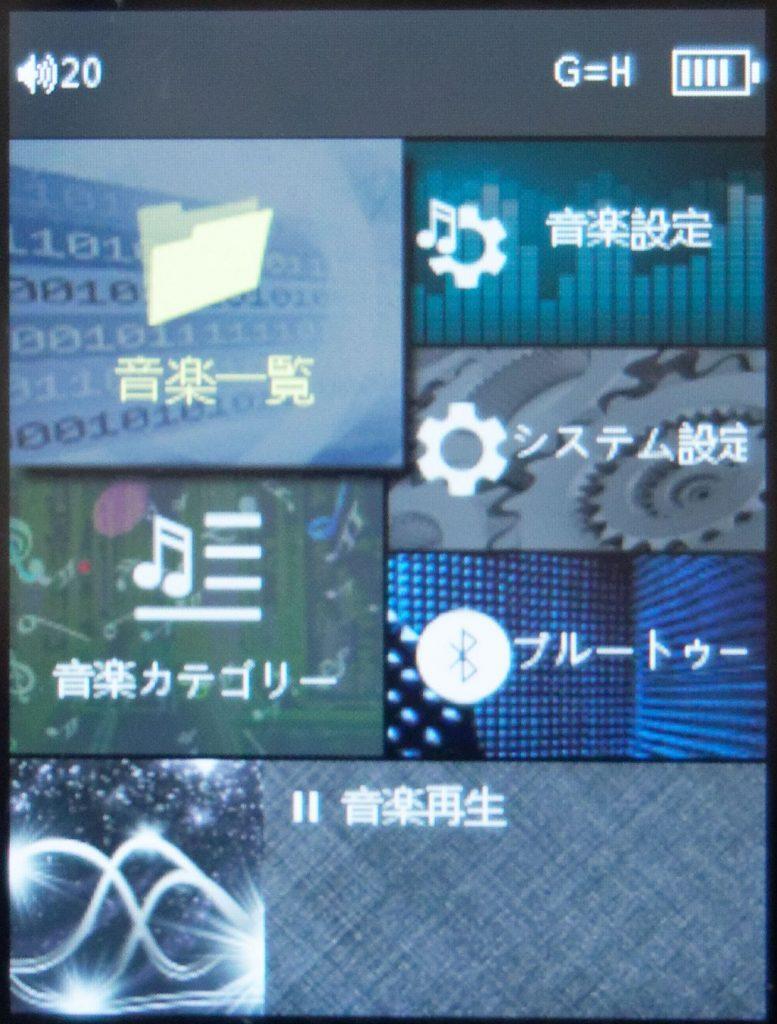 xDuoo_X3II_画面