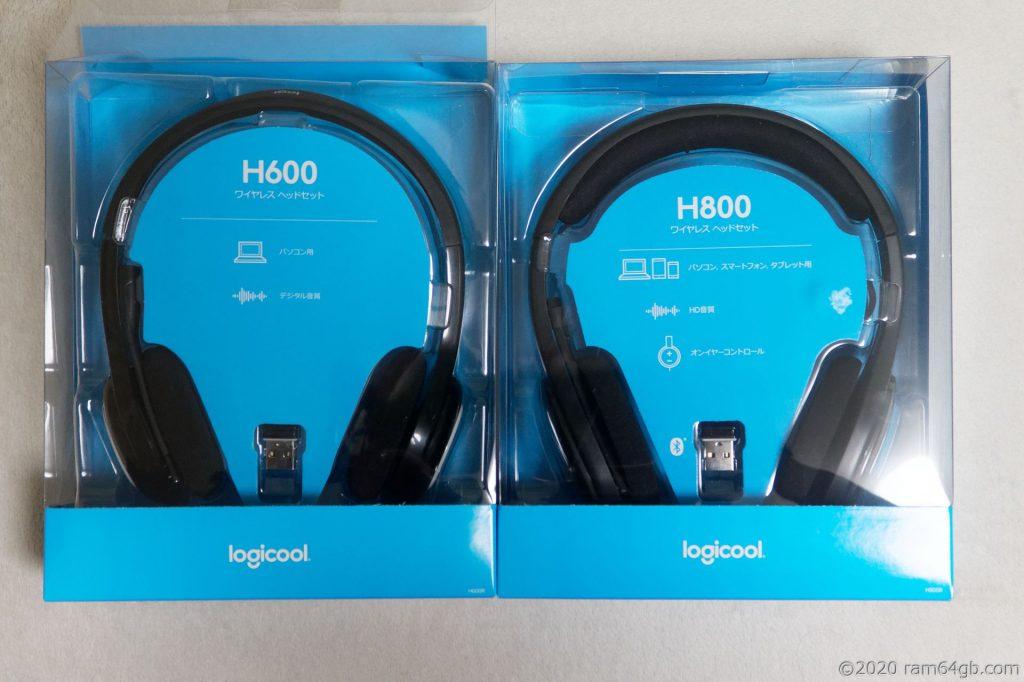 H600RとH800R