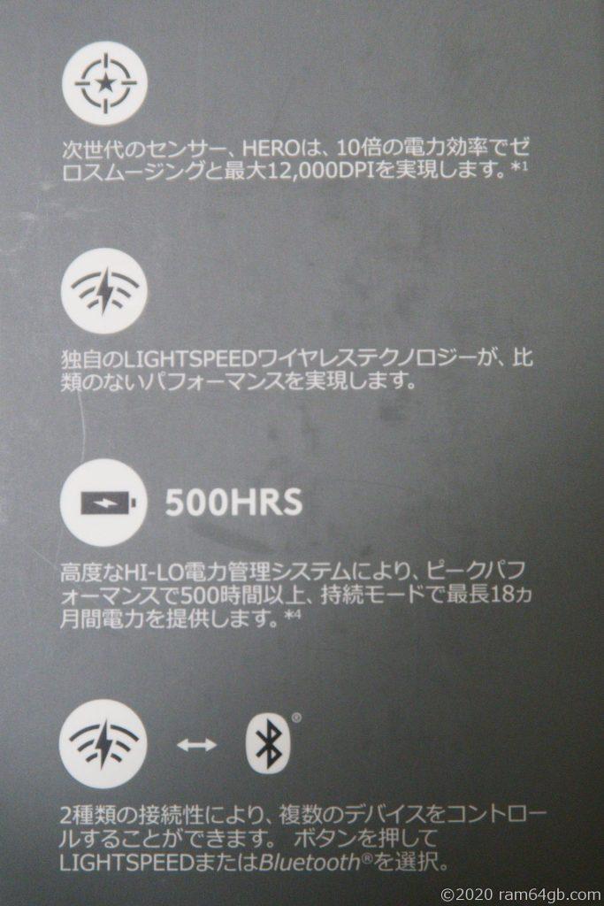 Logicool G603 スペック