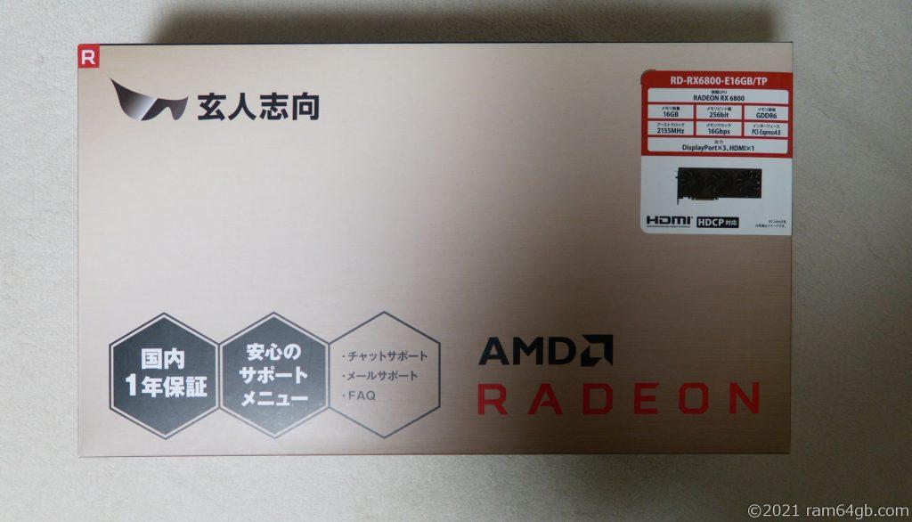 RD-RX6800-E16GB/TPパッケージ