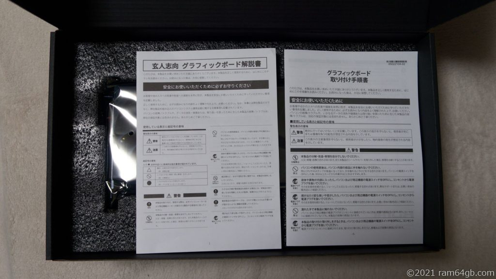 RD-RX6800-E16GB/TP内容物