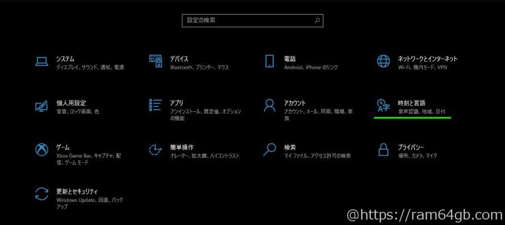 Windows 設定画面